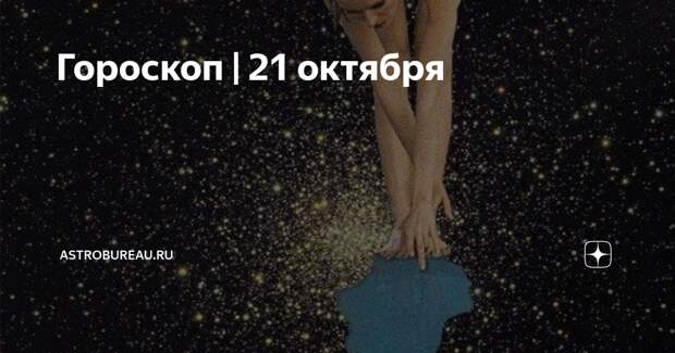 Гороскоп на 21 октября