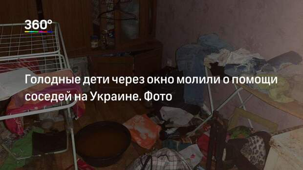 Голодные дети через окно молили о помощи соседей на Украине. Фото