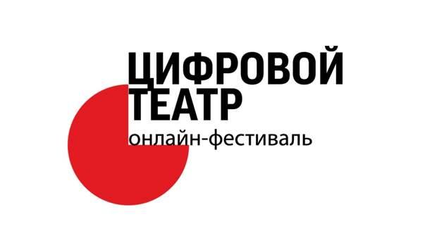 «Мой длинноногий деда» Алексея Франдетти признан лучшим спектаклем первого онлайн-фестиваля «Цифровой театр»