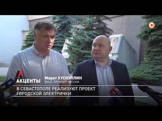 Акценты. В Севастополе реализуют проект городской электрички