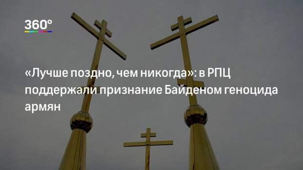 «Лучше поздно, чем никогда»: в РПЦ поддержали признание Байденом геноцида армян