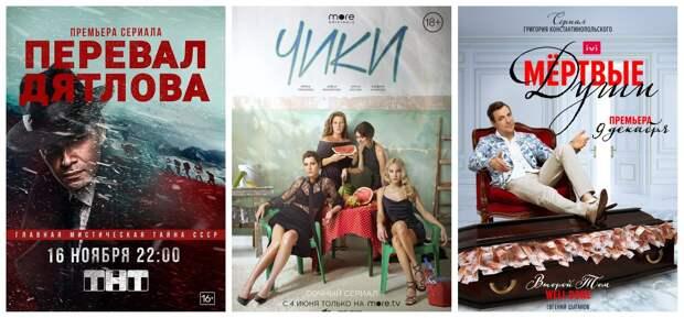 Лучшие российские сериалы 2020 года. Выбор критиков