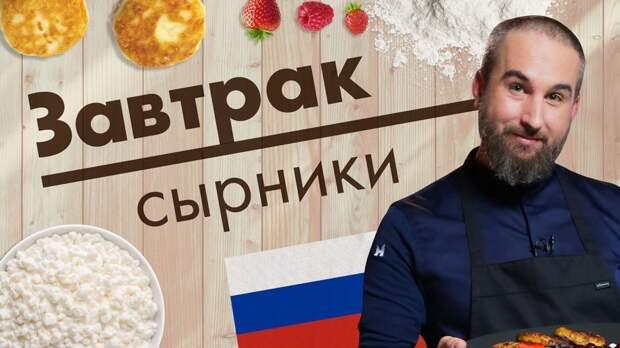 Сырники. Мастер-класс от Алексея Каневского