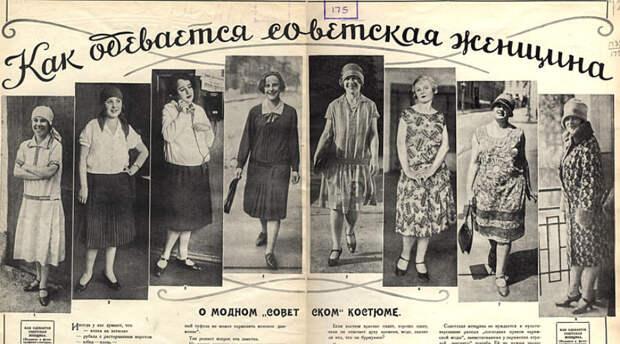 Модницы Великой Отечественной Войны