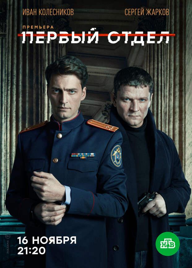 «Первый отдел» с Иваном Колесниковым и Сергеем Жарковым приступит к работе 16 ноября