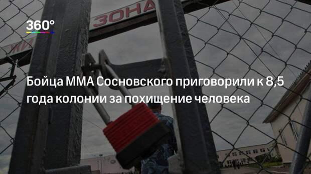 Бойца ММА Сосновского приговорили к 8,5 года колонии за похищение человека