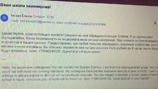 Неизвестные в Прикамье требуют 2 млн рублей, иначе взорвут школы