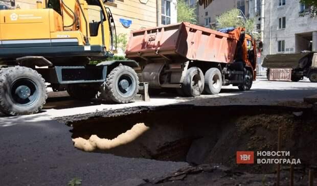 Вцентре Волгограда провалился асфальт