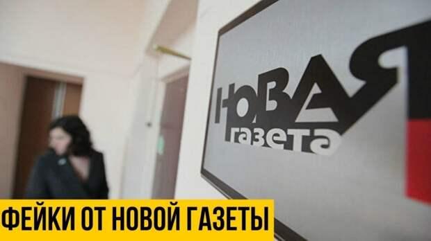 Муратовская «Новая газета» нашла новый способ заработать денег на Белоруссии