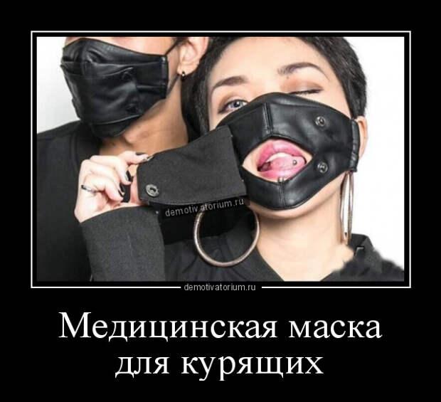 демотиватор Медицинская маска для курящих  - 2020-5-15