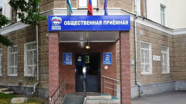 «Единая Россия» возобновила очные приемы граждан