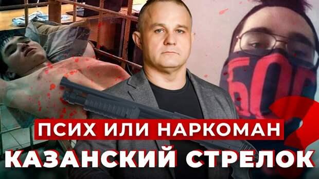 КАЗАНСКИЙ СТРЕЛОК глазами ПСИХИАТРА | КОЛУМБАЙНЕРЫ: причины стрельбы в Казани