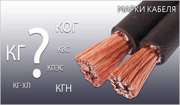 Как выбрать кабель для сварочного аппарата