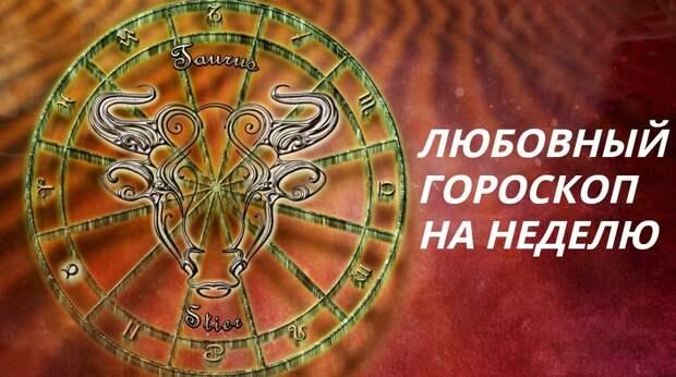 Любовный гороскоп на неделю с 25 мая по 31 мая 2020 года для каждого знака Зодиака