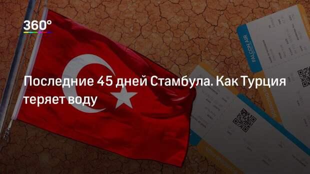 Последние 45 дней Стамбула. Как Турция теряет воду