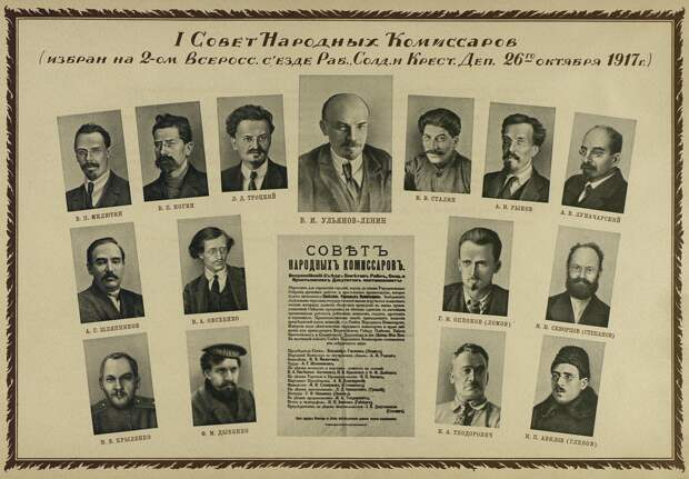 Первый Совет Народных Комиссаров
