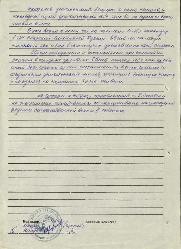 Подвиг Анатолия Куксина ВОВ 1941-1945, подвиг