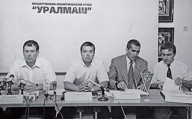 """Общественно-Политический Союз """"Уралмаш"""", 1999 год"""