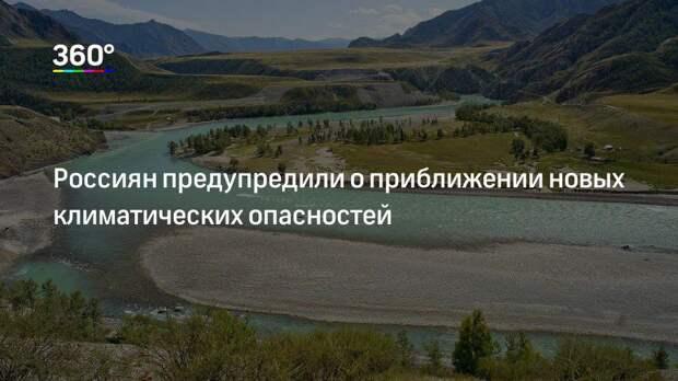 Россиян предупредили о приближении новых климатических опасностей