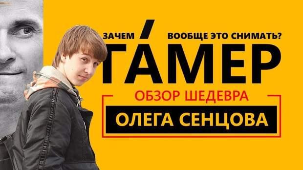 """Сам себе """"режиссёр"""" Сенцов 11 позиция в рейтинге"""