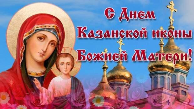 21 июля - явление Казанской иконы Божьей Матери - история, традиции и приметы