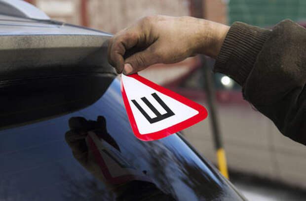За отсутствие предупреждающих знаков на машинах будут штрафовать