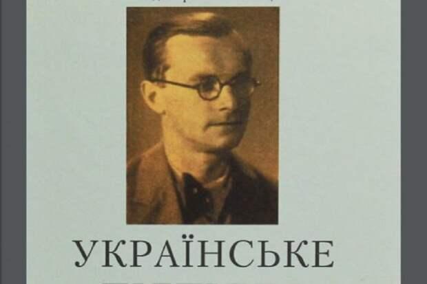 Автор работы «Ж*довская проблема» объявлен героем Украины