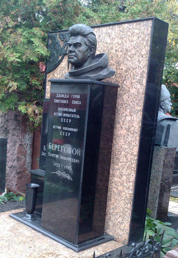 15 апреля 1921 года родился космонавт Георгий Береговой Георгий Береговой, история, космонавт, факты