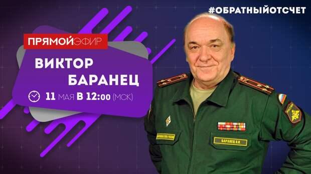 Виктор Баранец в эфире программы #ОБРАТНЫЙОТСЧЁТ