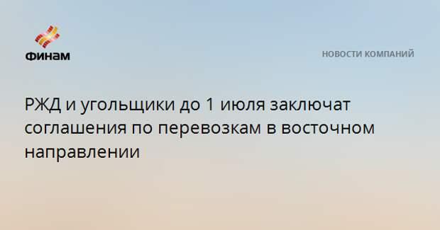 РЖД и угольщики до 1 июля заключат соглашения по перевозкам в восточном направлении