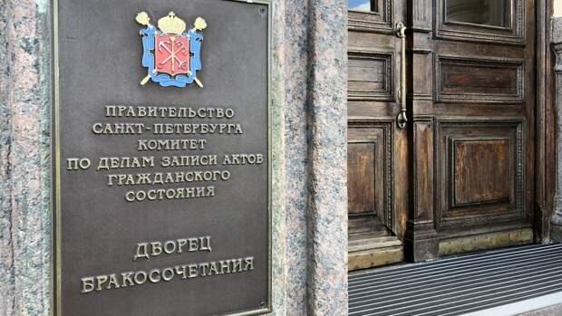 В Петербурге растет количество свадеб и разводов