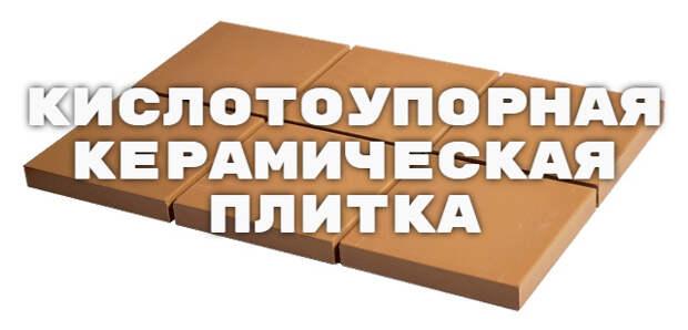 Кислотоупорная керамическая плитка — назначение, виды, преимущества и недостатки