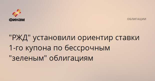 """""""РЖД"""" установили ориентир ставки 1-го купона по бессрочным """"зеленым"""" облигациям"""