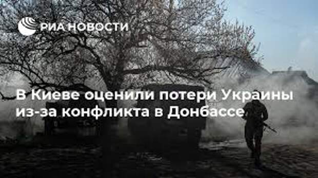 В Киеве оценили потери Украины из-за конфликта в Донбассе