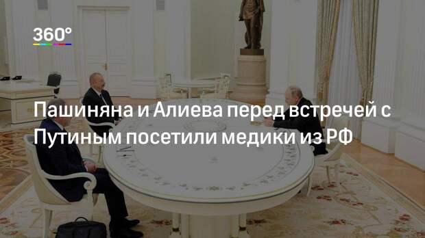 Пашиняна и Алиева перед встречей с Путиным посетили медики из РФ