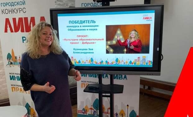 Муниципальный депутат из Северного Медведкова победила в столичном конкурсе «Лица района»