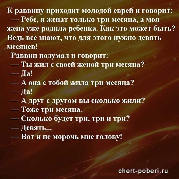 Самые смешные анекдоты ежедневная подборка chert-poberi-anekdoty-chert-poberi-anekdoty-36400521102020-11 картинка chert-poberi-anekdoty-36400521102020-11