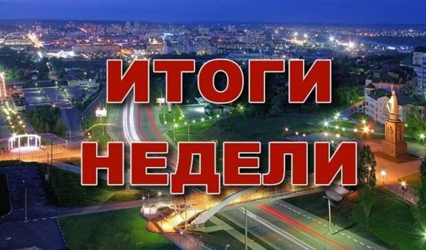 Какими отставками и уголовными делами запомнилась неделя в Белгородской области