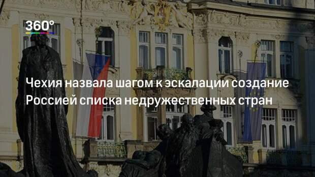 Чехия назвала шагом к эскалации создание Россией списка недружественных стран