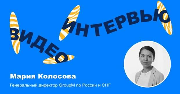 Мария Колосова: «Агентство будущего — это маркетплейс»