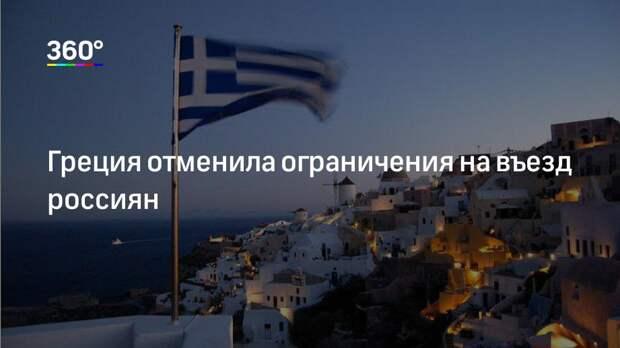 Греция отменила ограничения на въезд россиян