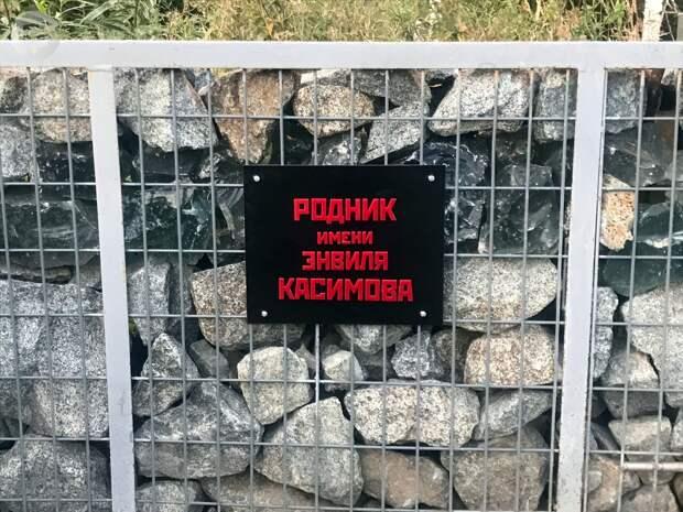 Филиал могилы художника Энвиля Касимова открыли в Ижевске