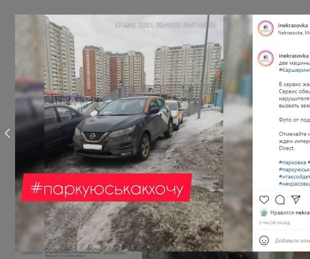 Каршеринг загнал в ловушку две машины в Некрасовке