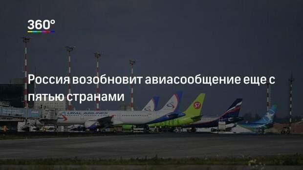 Россия возобновит авиасообщение еще с пятью странами
