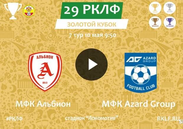29 РКЛФ Золотой Кубок МФК Альбион - МФК Azard Group 3:3