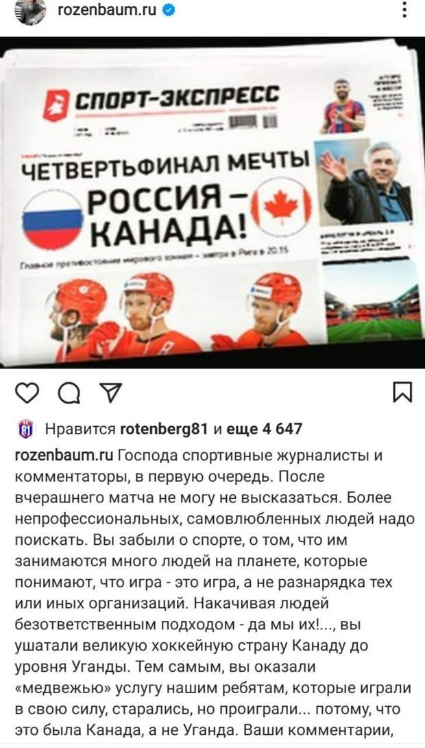 Ротенберг лайкнул пост Розенбаума, обвинившего журналистов и комментаторов в поражении сборной России от Канады