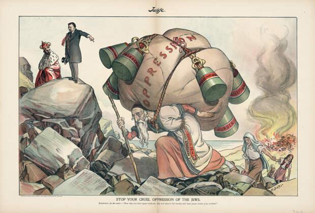 """Плакат 1904 года. """"Русский царь - прекрати жестоко подавлять евреев!"""""""