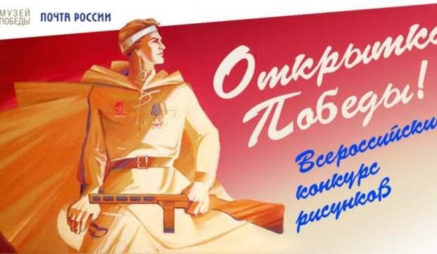Более 8 тысяч победных открыток вошли в онлайн-выставку Музея Победы