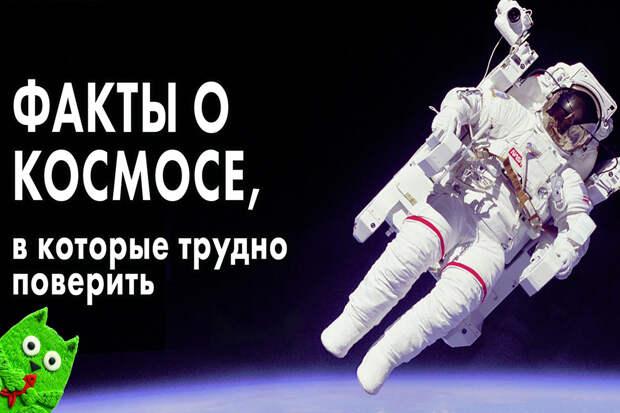 Видео: Факты о космосе в которые трудно поверить