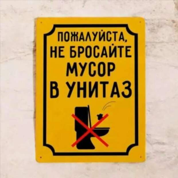 Предупреждающие таблички. Прикольные. Подборкаchert-poberi-tablichki-45280111072020-16 картинка chert-poberi-tablichki-45280111072020-16